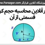 محاسبه حجم کره و قسمتی از آن